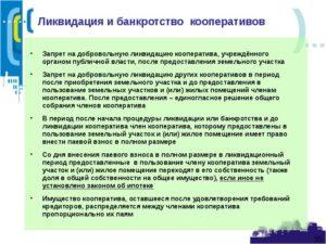 Ликвидация Кредитного Потребительского Кооператива Пошаговая Инструкция 2020
