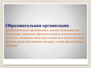 Некоммерческая организация осуществляющая на основании лицензии