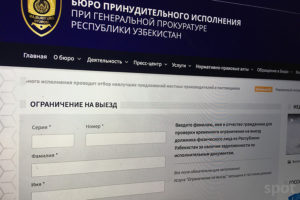 Как Узнать На Какой Срок Запрет На Выезд Из Узбекистана
