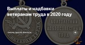 Воркута.выплата ветеранам труда 2020