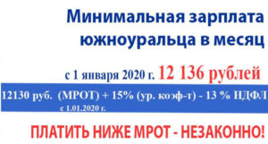 Мрот В Кемеровской Области На 2020 Год С Учетом Районного Коэффициента