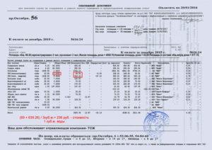 Стоимость Куба Горячей Воды В Твери С 1 Января 2020