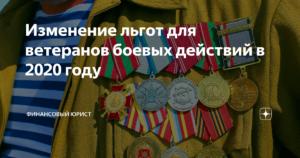 Льготы ветеранам боевых действий в пермском крае в 2020 году