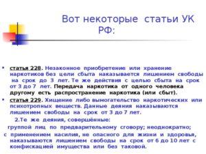 Изменения По Ст.228 Форум