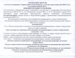 Договор по обслуживанию газового оборудования в квартире