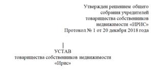 Устава Снт В Соответствие С 217 Фз Пошаговая Инструкция