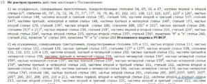 Амнистия По Ст Ук Пф 159