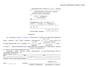 Пример Заполнения Заявления На Возврат Налога За Лечение