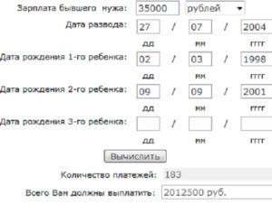 Как Посчитать Алименты От Зарплаты Калькулятор