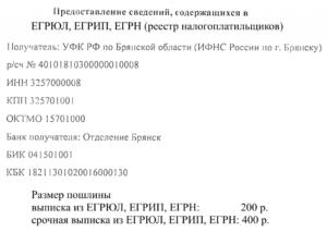 Срочная выписка из егрюл госпошлина 2020 стоимость реквизиты москва