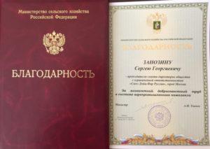 Благодарность Министра Транспорта Российской Федерации Какие Льготы Дает