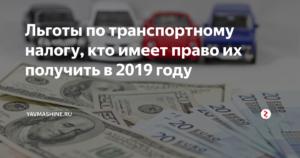 Льгота На Транспортный Налог По Самарской Области Физическим Лицам В 2020 Году