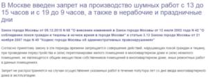 Шумные Работы В Выходные Дни В Москве