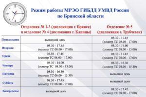 Рэо Гаи Ставрополь Режим Работы Постановка На Учет Автомобиля В Гибдд