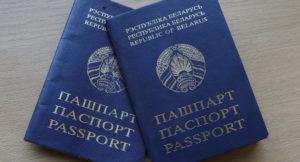 Как В Беларуси Получить Паспорт Серии Рр В 2020