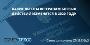 Льготы Ветеранам Боевых Действий В Тульской Области В 2020 Году
