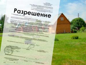 Строим Новый Дом Рядом Со Старым Надо Ли Получать Разрешение На Строительство