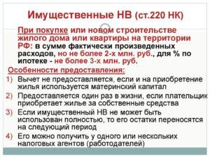 Ст 220 Нк Рф С Изменениями На 2020 Год С Комментариями