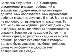 Сколько Дней В Году Можно Пропустить Школу В Беларуси