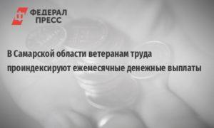 Выплата ветерану самарской области 2020 работающим пенсионерам в самаре