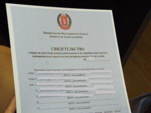 Сертификаты Малоимущим Семьям Москва 2020