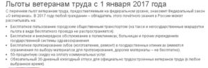 Льготы Ветеранов Труда А Московской Области