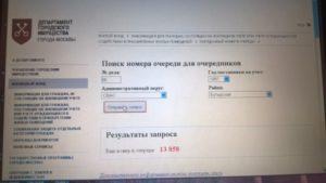 Дги москва жильё очередникам на 2020 г