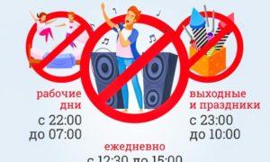 Время тишины в квартирах по закону в нижнем новгороде 2020