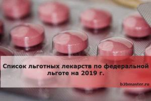 Перечень льготных лекарств для федеральных льготников на 2020 год