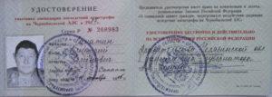 Какие Положены Льготы При Подтверждении Статуса Вдовы Чернобыльца В Украине