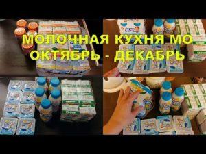 Молочная Кухня Московская Область 2020 Состав Наборов