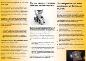 Тк Рф Льготы Родителям Детей Инвалидов