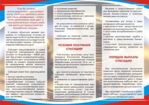 Центр Занятости Условия Получения Субсидии На Бизнес План