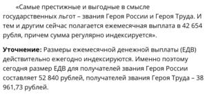 Сколько Платят За Героя России