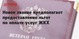 Льготы ветеранам труда иркутской области