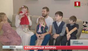 Многодетная Семья В Беларуси Сколько Детей 2020