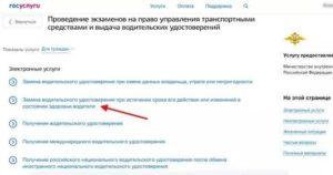 Замена Водительского Удостоверения В Связи С Окончанием Срока В Гибдд Сергиев Посад