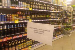 В Сургуте До Скольки Продают Алкоголь