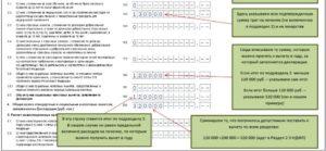 Как Оформить 3 Ндфл На Возврат От Лечения И Софинансирования В Ручную Пример Заполнения Декларации