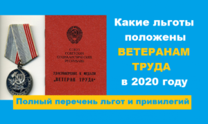Рподолжительнось Отпуска Для Ветеранов Труда В Москве В 2020 Году