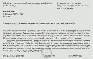 Уведомление Об Увольнении Госслужащего Образец
