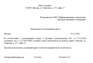 Протокол О Смене Юридического Адреса Ооо Образец 2020