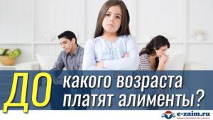 До скольки лет платят алименты на ребенка если он учится