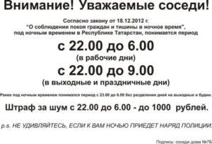 До Скольки Часов Можно Шуметь В Хабаровске