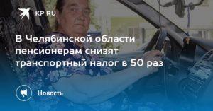 Транспортный Налог Челябинская Область 2020 Для Пенсионеров