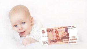 Губернаторские Выплаты За Второго Ребенка В 2020 Году Белгород