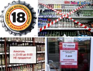 Во Сколько До Скольки Продают Алкоголь Водку В Красноярском Крае