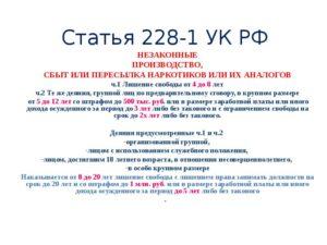 Гуманизация статьи 228 ч2 на 06.03.2020
