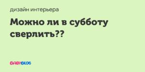 Можно Ли Сверлить В Субботу В Москве 2020
