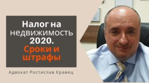 Налогообложение адвокатов в 2020 году